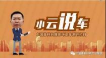 小云说车 | 2019年全新产品公路扫路车