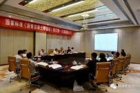 公司召开《沥青混凝土摊铺机》国家标准 修订编制组会议