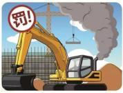 北京市拟立法要求非道路移动机械安装远程排放管理车载终端