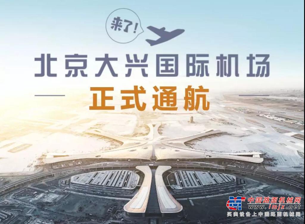 雷萨重机祝贺北京新机场正式通航!~金凤凰展翅飞翔!