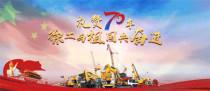 献礼新中国成立70周年丨 徐工挖机限量款来了!