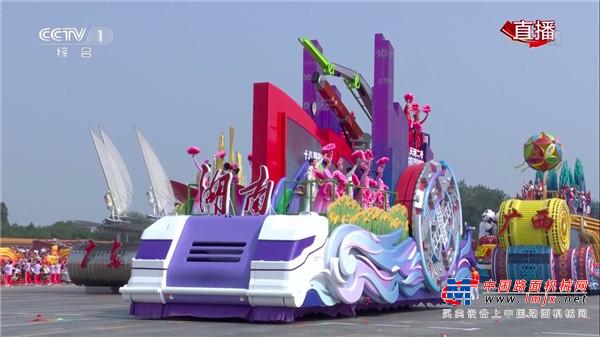 装备制造荣耀时刻  中联重科助力新中国成立70年大庆直播、打造湖南彩车