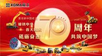 喜讯!厦工及一批老同志喜获新中国成立70周年国家级大奖!