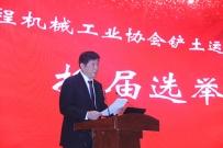 山推股份副总经理刘春朝出席2019年铲运机械协会年会并演讲