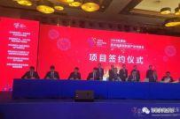 陕建机股份智能再制造基地项目签约贵阳