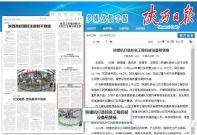 陕建机股份打造知名工程机械设备租赁商