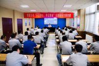 """杨向阳讲授""""不忘初心、牢记使命""""主题教育专题党课"""