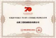 山推荣获新中国成立70周年多项荣誉