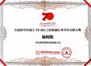 """杨向阳获评""""新中国成立70周年工程机械行业突出贡献人物""""!"""