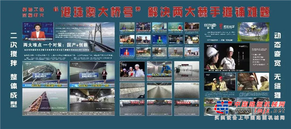 """辉煌工程 荣耀中大 —""""港珠澳大桥号""""解决两大棘手摊铺难题"""