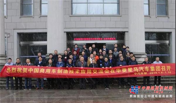 2019中国商用车制造技术交流会在华菱星马成功召开