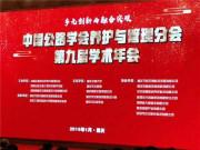 中大机械应邀参加中国公路学会养护与管理分会第九届学术年会