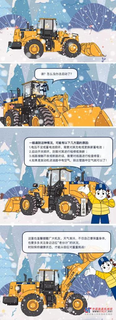 山工王师傅小贴士︱发动机无法正常启动怎么办?