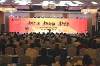 山东临工2019年商务大会隆重召开