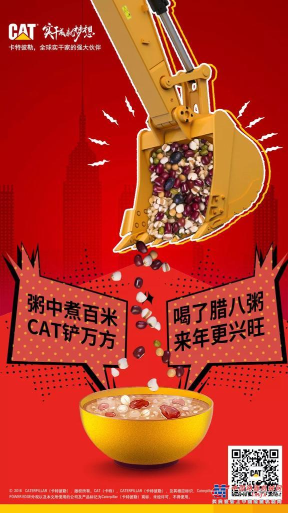 """新一代CAT®(卡特)挖掘机牌""""腊八粥"""",喝过都说好!"""