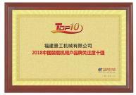晋工荣获2018年中国装载机产品用户品牌关注度十强