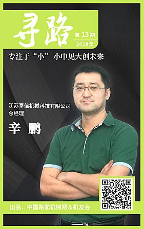 【寻路】辛鹏:江苏泰信 专注于小,小中见大创未来