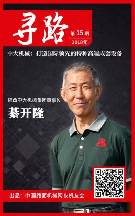 【寻路】綦开隆:中大亚搏直播视频app 打造国际领先的特种高端成套设备