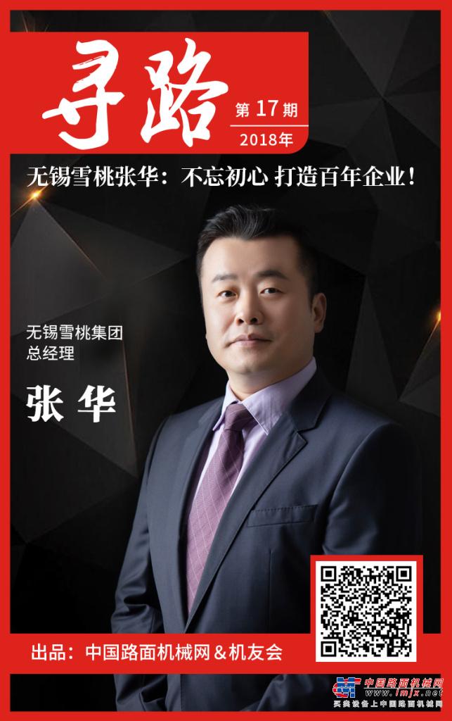 【寻路】张华:无锡雪桃 不忘初心 打造百年企业!