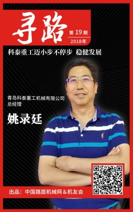【寻路】姚录廷:科泰重工迈小步不停步 稳健发展
