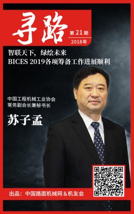 【寻路】苏子孟:BICES 2019各项筹备工作目前进展顺利