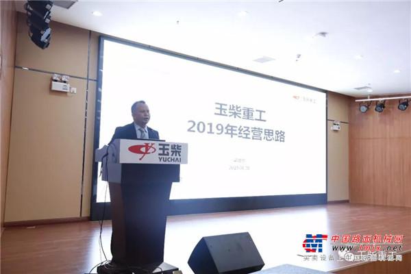 玉柴重工召开2019年营销服务大会
