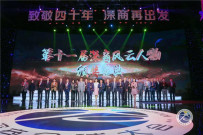 """凌宇:深商全球大会颁奖 麦伯良获评""""2018影响中国的深商领袖"""""""