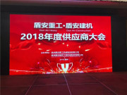 2018年度盾安重工·盾安建机供应大会隆重召开