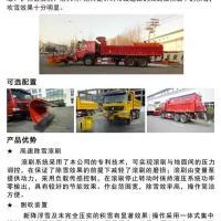 森远除冰雪设备系列产品鉴赏之AD5259TCXVCF除雪车