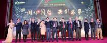 同心同行 共创未来——玛连尼(中国)2019新春晚宴