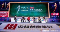 """山东临工喜获第八届中国公益节""""2018年度公益创新奖"""""""