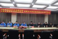 森源重工与许昌市建安区消费品商会成功签约战略合作协议 暨用车交接仪式