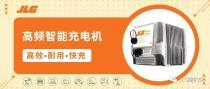 捷尔杰高频智能充电机:为高空作业蓄力!