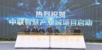 """中联智慧产业城项目启动,推动""""湖南制造""""向""""湖南创造""""转变!"""