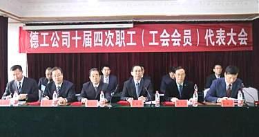 德工公司十届四次职工代表大会圆满召开