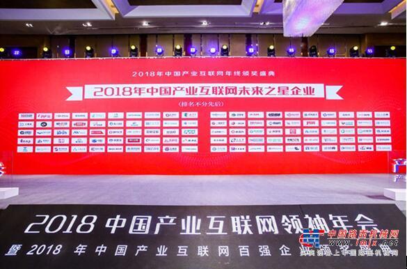 荣誉时刻  中国路面机械网获2018中国产业互联网领袖年会三大奖项