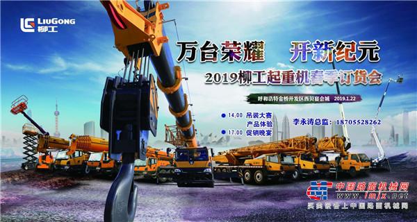 柳工起重机以万台交机月活动为起点强势回归内蒙古市场