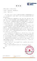柳工:致中国第35次南极科考队慰问信