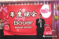 宝峨新春年会在上海和天津举行,数十名入职宝峨10 - 25年的员工获得荣誉证书