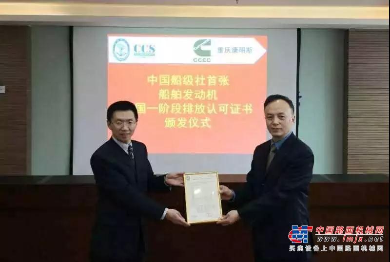 重庆康明斯获全国首份船舶发动机中国第一阶段排放认可证书