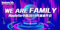 欧历胜:We Are Family-Haulotte中国2019年会盛大举办!