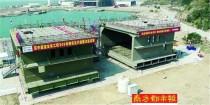 仕高玛:世界最大隧道沉管预制厂改造后全面投产