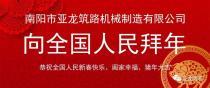 瑞犬辞旧岁,金猪载福来——亚龙公司向全国人民拜年