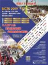 北京BICES组委会偕行业媒体共同向工程机械行业同仁拜年!
