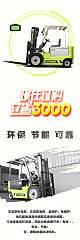 中聯電叉現在訂購,立省3000元!