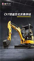 【CAT球迷日】CBA赛场首次出现挖掘机,近距离与球迷亲密接触!