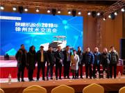 如约而至共襄技术盛宴  2019年陕建机股份徐州技术交流会成功举行