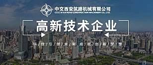 中交西筑获评国家高新技术企业