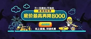 """三一压路机元宵节团""""钜""""惠 线上购机专享 底价再降8千"""