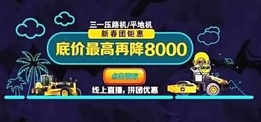 今日19:00直播开抢 三一压路机升级不加价 底价再减8千